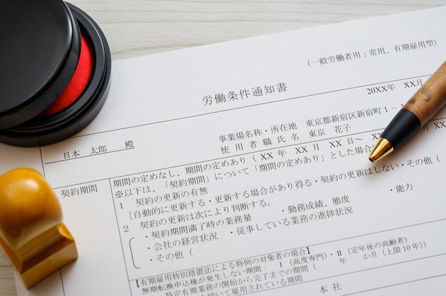 労働契約書は電子化して交付できる?その方法と注意点を詳しく解説
