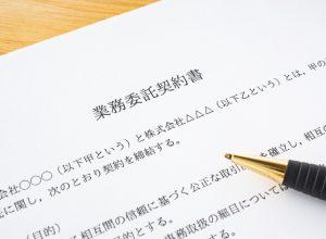 業務委託契約書の種類と割印の役割や押し方、効力について解説