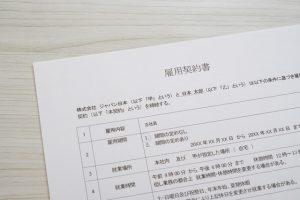 雇用契約書作成に便利な雛形の活用方法と作成ポイントを紹介