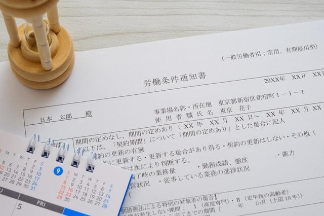 雇用契約書と労働条件通知書の違いとは?電子化の動向と合わせて紹介
