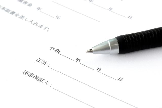 保証契約の雛形はどうする?作成時に理解すべき民法改正も紹介
